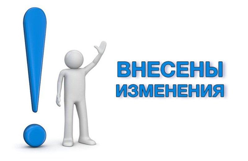 Изменения в трудовом законодательстве в 2018 году в России